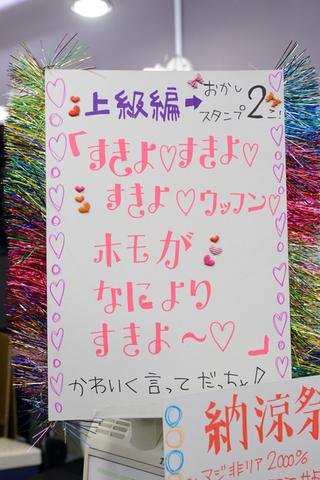 20130831まんだらけ_001.jpg