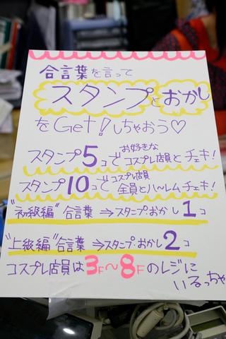 20130831まんだらけ_003.jpg