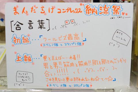 20130831まんだらけ_006.jpg