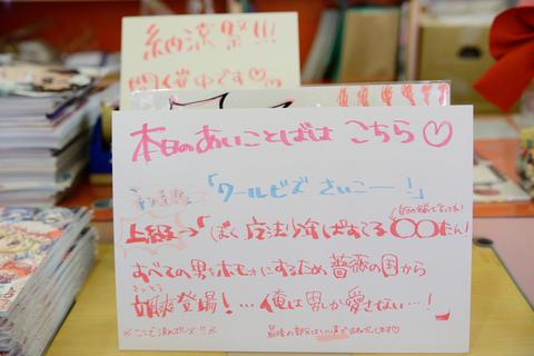 20130831まんだらけ_035.jpg
