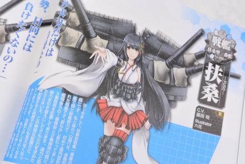 20131016艦これ白書_004.jpg