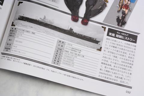 20131016艦これ白書_006.jpg
