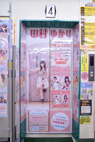 20131119ゆかりん_012.jpg