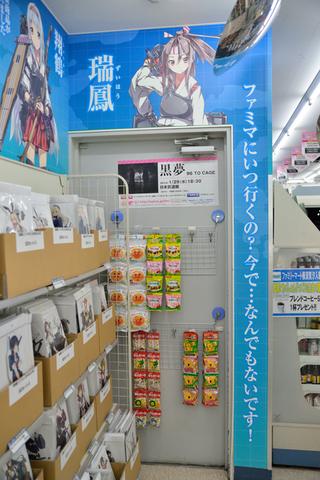 20131201ファミマ_046.jpg