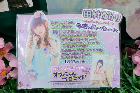 20140204アキバ_043.jpg