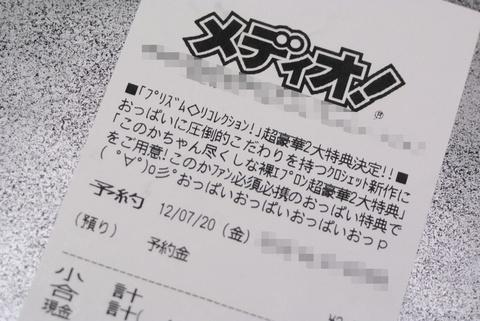 アキバ003_01.jpg