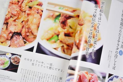 雁川本_005.jpg