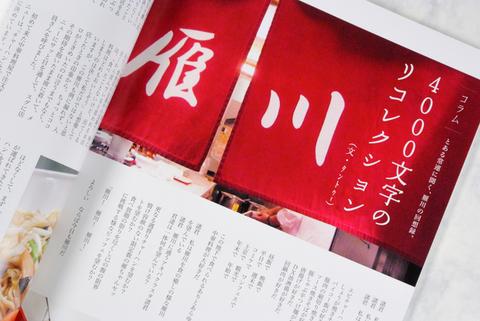 雁川本_008.jpg
